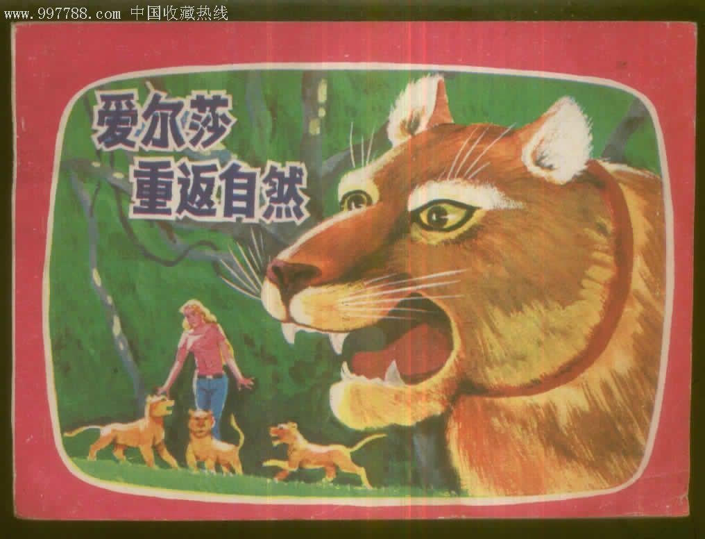 爱尔莎重返自然(带版权)动物故事