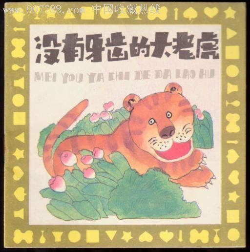 没有牙齿的大老虎 幼儿园教材故事画丛 五全