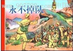 新版小人书专卖店 永不掉队 刘继卣连环画全集散本