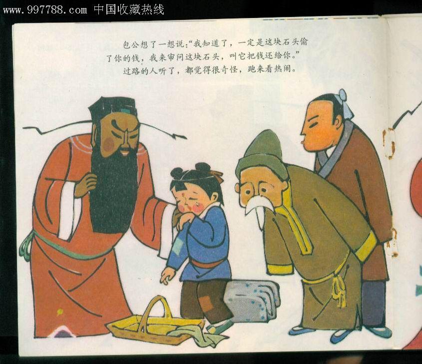 包公审石头(彩色)(幼儿图画故事丛书)