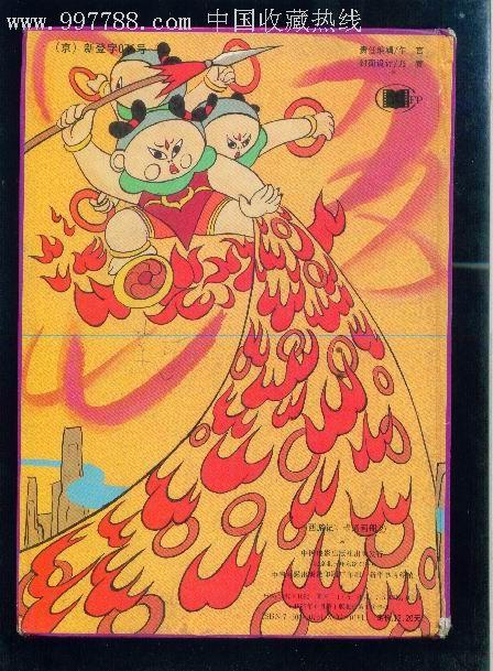 西游记-(卡通画册2),连环画/小人书,九十年代(20世纪)图片