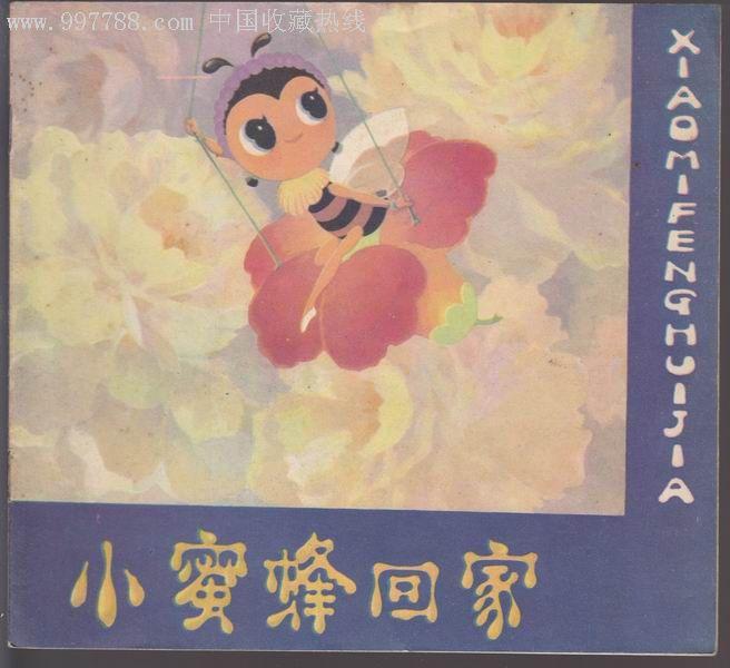 小蜜蜂回家-快乐的幼儿园系列