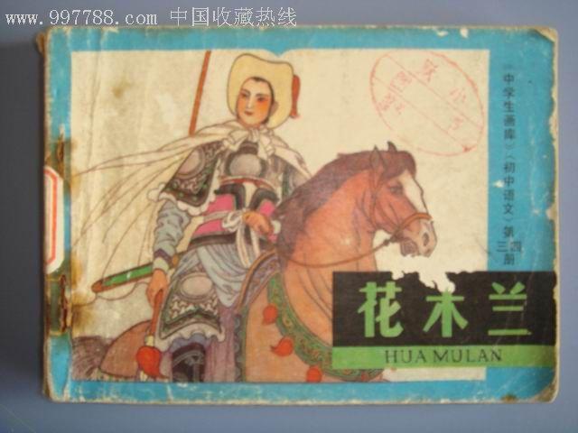 花木兰,连环画/小人书,八十年代(20世纪),绘画版连环画,64开,古典题材