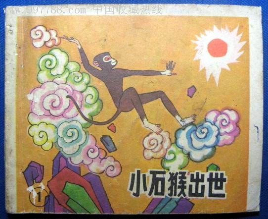 后西游记之1(小石猴出世),连环画/小人书,年代不详,绘画版连环画,96开