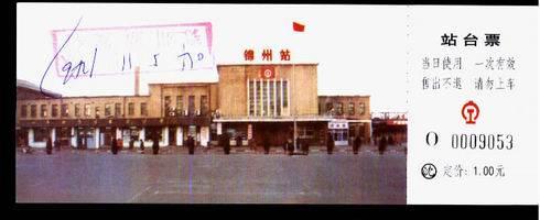锦州火车站--站台票_价格1.5元_第1张_中国收藏热线