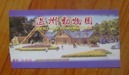 温州动物园-价格:.6元-se716550-旅游景点门票-零售