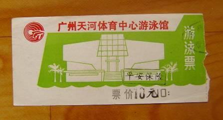 广州天河体育中心游泳馆(游泳票)