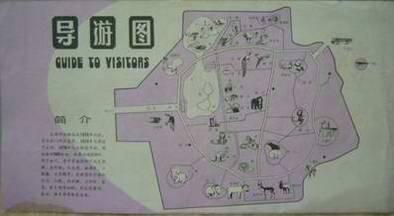 成都动物园导游图(早期)