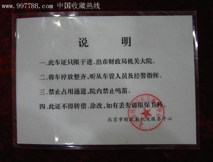 北京财政局官网。