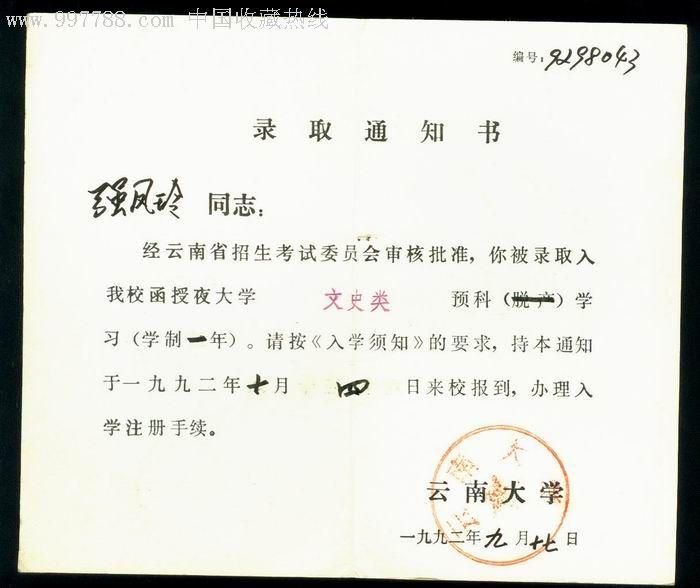 云南开放大学录取通知书