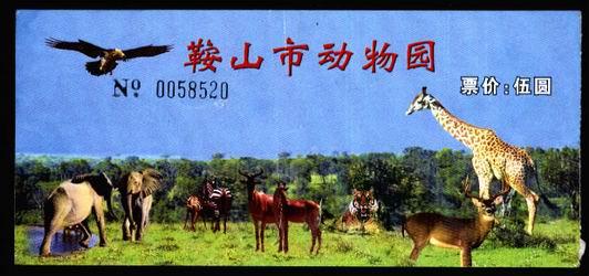 鞍山动物园_价格元_第1张_中国收藏热线