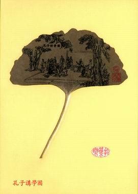 树叶画-大孔子讲学图_第1张_7788收藏__中国收藏热线