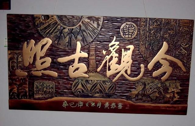 出自刻字版画艺术之乡的纯手工刻字----今观古照_木雕