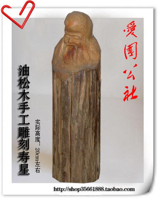 极力推荐:【油松木手工雕刻老寿星像】精美绝伦!