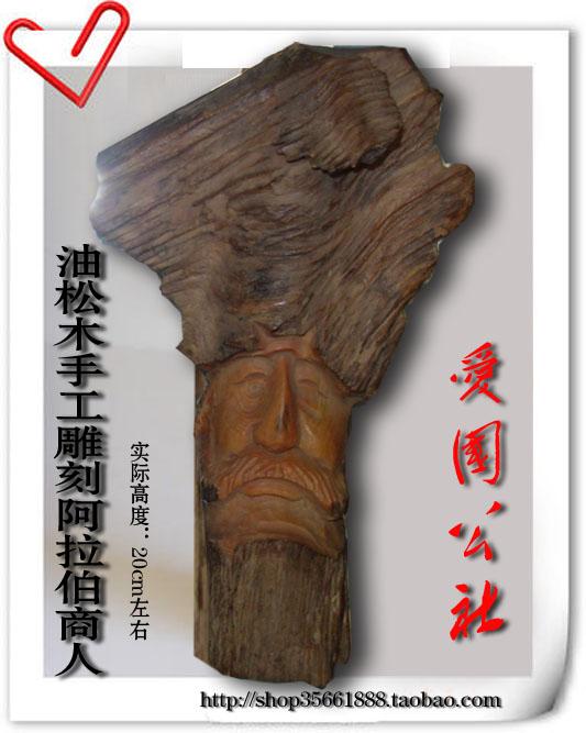 极力推荐:【油松木手工雕刻阿拉伯商人像】精美绝伦!