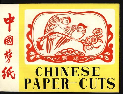 中国剪纸:鹦鹉_价格元_第1张_7788收藏__中国收藏热线