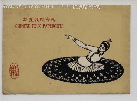 中国民间剪纸----孔雀舞