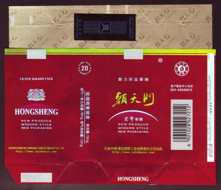 重庆朝天门香烟_软盒烟标(001)---魅力珍品宏声香烟--朝天门(重庆)(完整封口条锡纸)