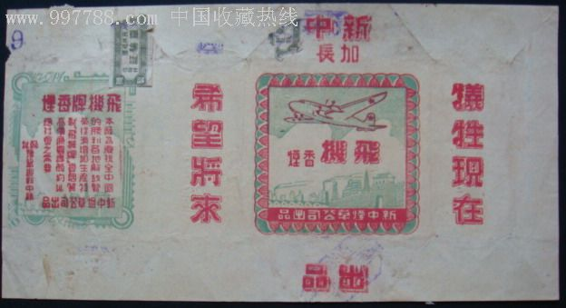 飞机(2,口号)-价格:300元-se4192189-烟标/烟盒-零售