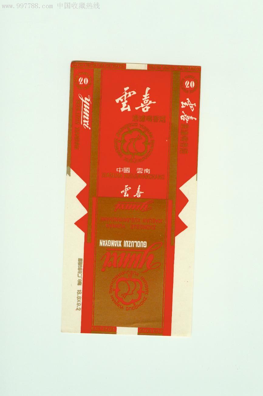 云喜-价格:3元-se5499561-烟标/烟盒-零售-中国收藏