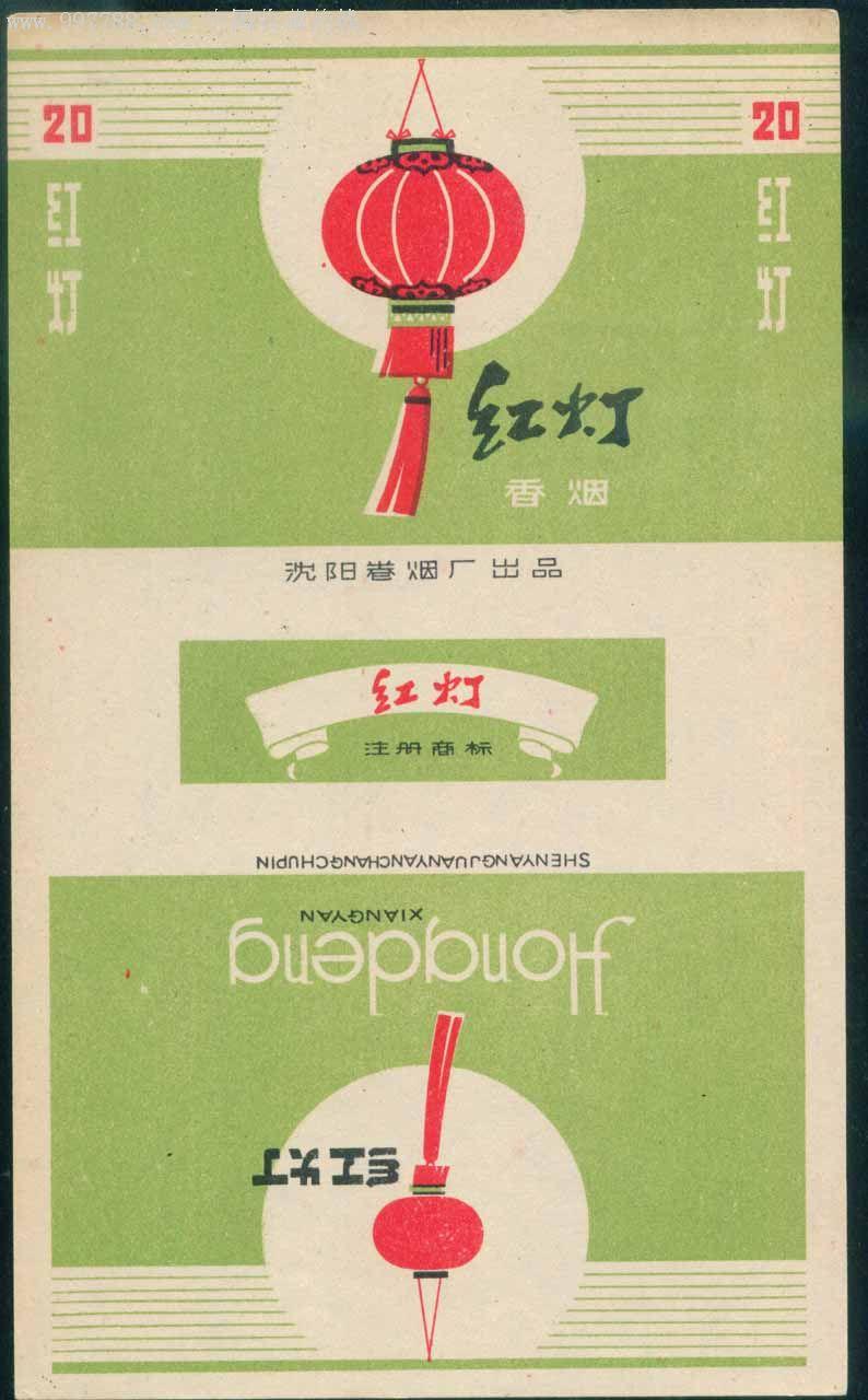 红灯794 电路图