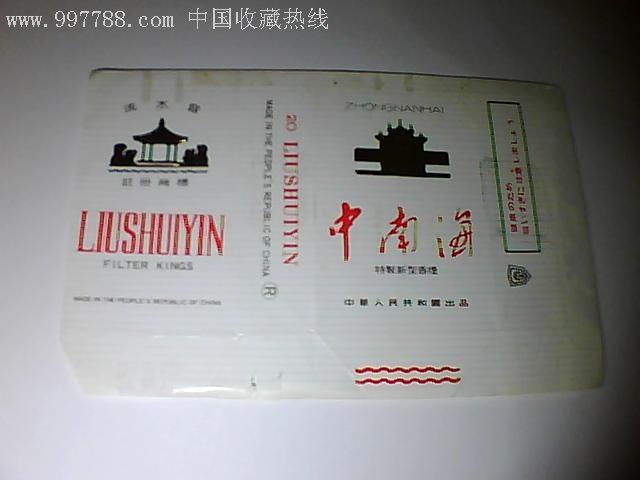 中南海香烟_价格15元_第1张_中国收藏热线