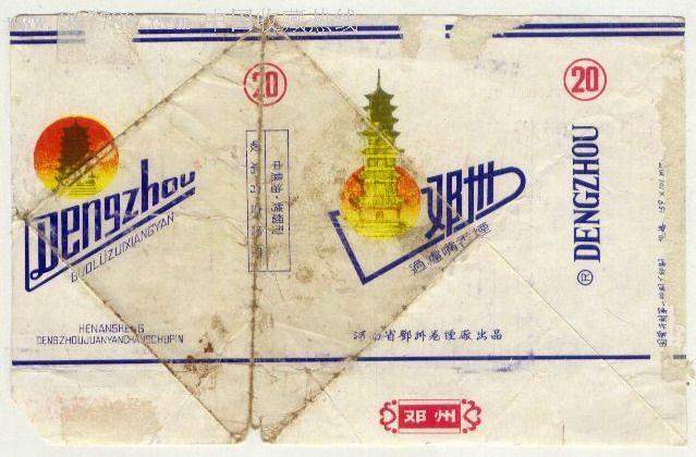 邓州田庄口地图
