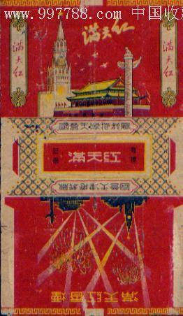 早期国营天津==稀少草纸拆包标==满天红