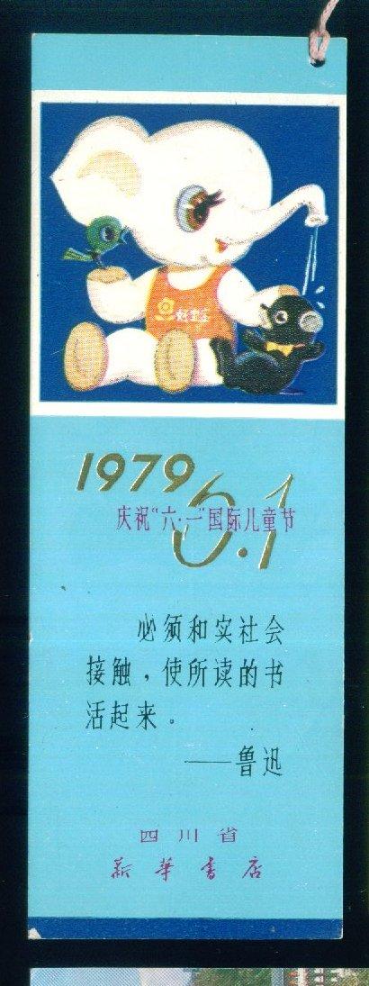 庆祝六一国际儿童节-价格:10元-se2775348-书签/藏书
