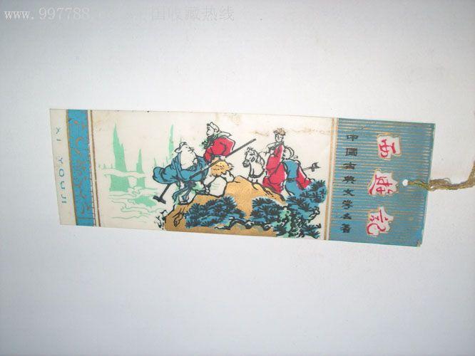 书签---西游记_价格元_第1张_中国收藏热线