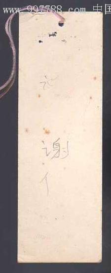 手绘山水(原稿),书签/藏书票,书签/书花,风景建筑,年代不详,平面书签