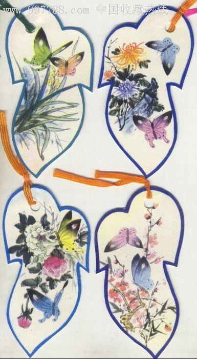 树叶形花蝶书签(4枚)