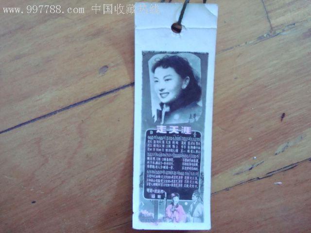电影明星夏梦-带有歌谱(走天涯)-书签_价格60元_第1张_中国收藏热线