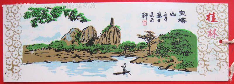 桂林八景宝塔山,书签/藏书票【金谷收藏社】_第1张_7788书签