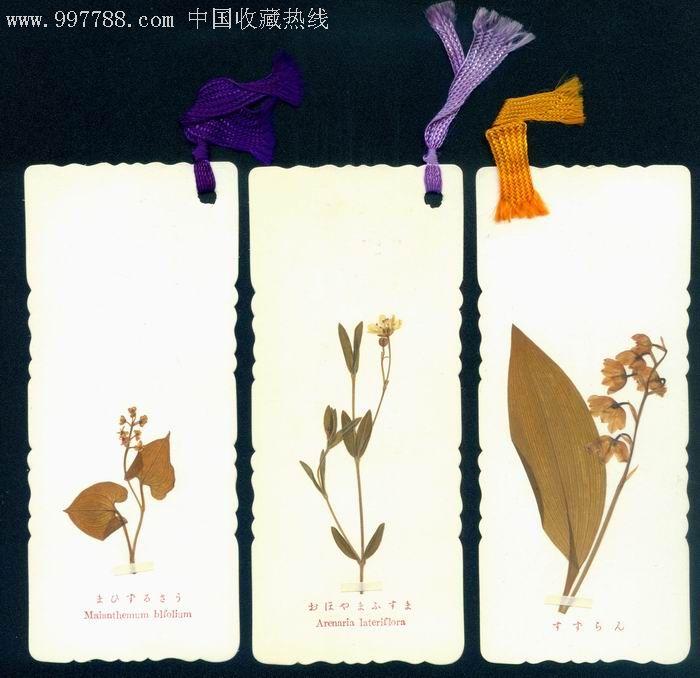 日本战前高山植物手工标本书签[第1集】5枚全