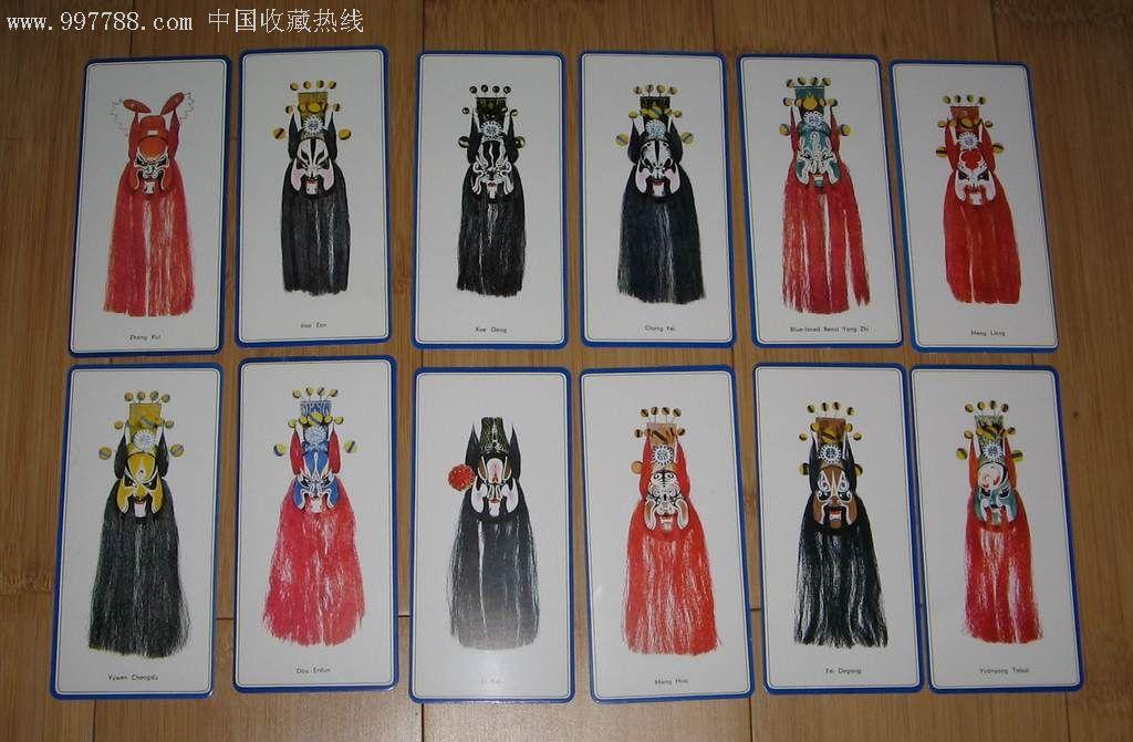 中国戏剧脸谱(英文版)--书签图片