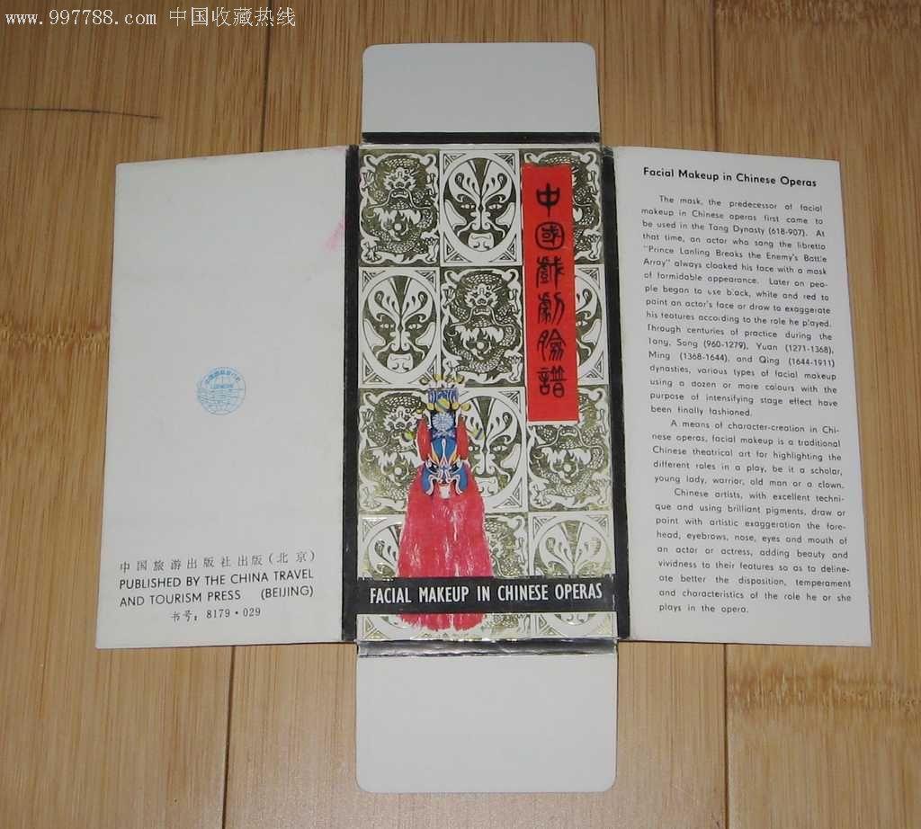 中国戏剧脸谱(英文版)--书签