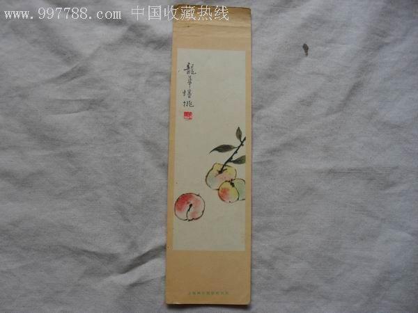属性: 书签/书花,,,,,植物花卉,50-59年,平面书签,上海,软纸,长方形