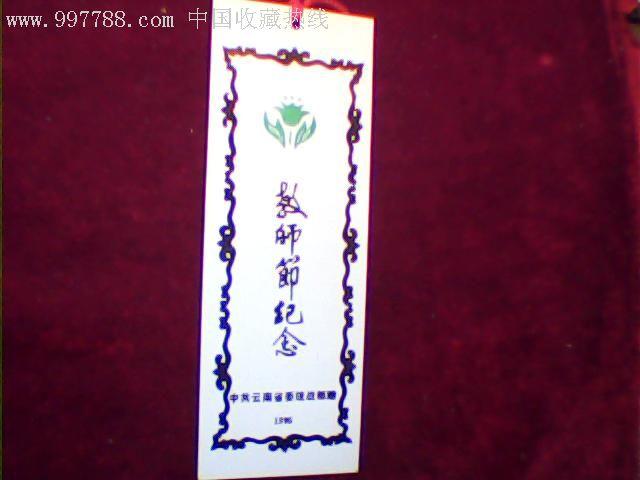 教师节纪念_书签/藏书票_华仔藏品店【中国收藏热线】