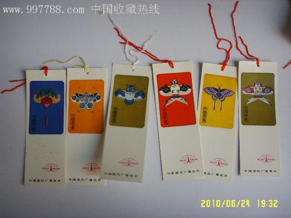 长方形,套件 简介: 中国国际广播电台--风筝书签6枚一套,背面是英文和图片