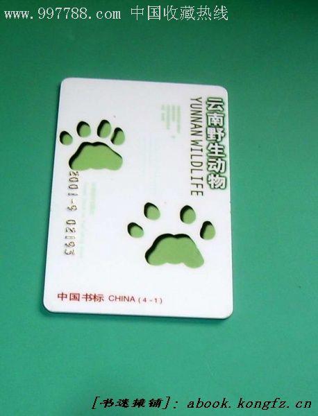 中国书标(4-1)云南野生动物
