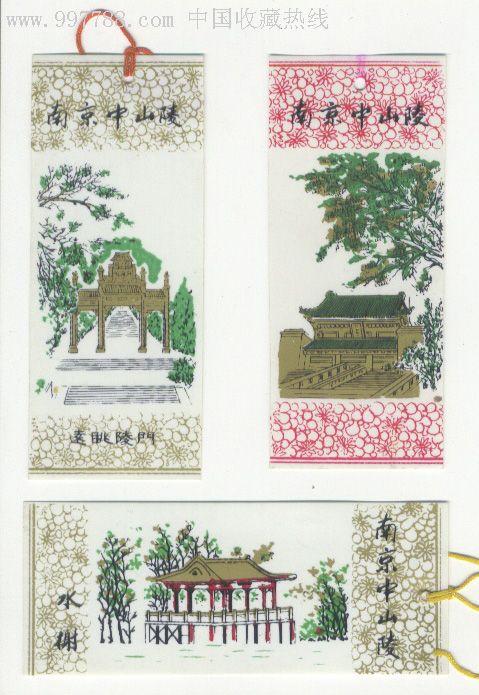 书签-南京中山陵3枚塑质