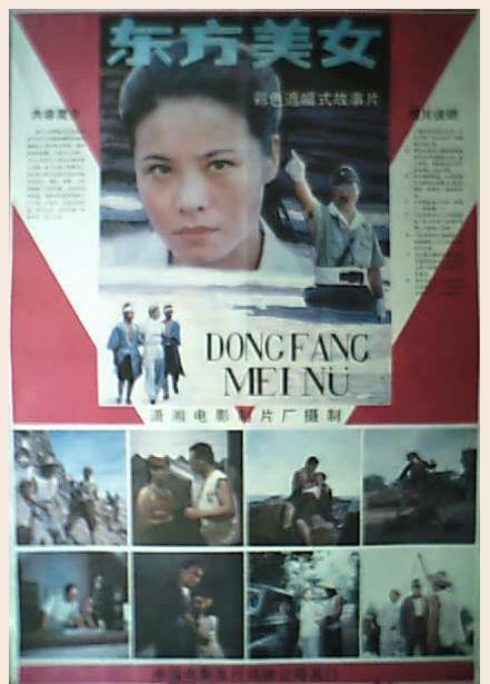 电影海报《东方美女》