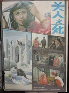 美人之死 价格:6元 se669744 电影海报