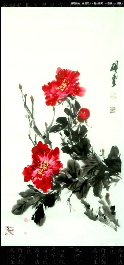 中国画牡丹图图片