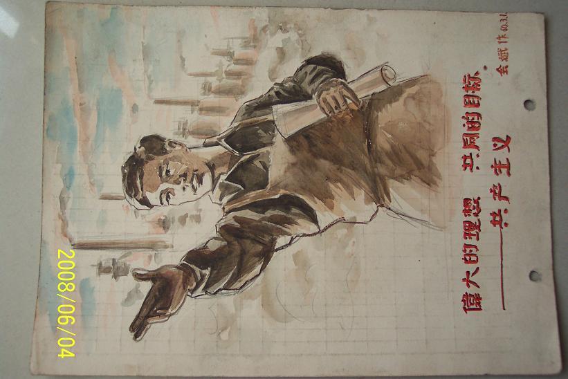 水粉画水彩画手绘底稿伟大的理想共同的目标共产主义60年