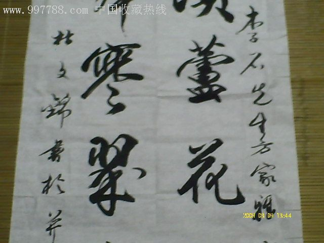 著名书法名家杜文锦作品_第2张_7788收藏__中国收藏热线图片