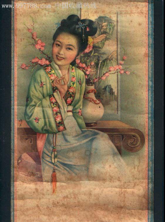 民国老年画---古装美女