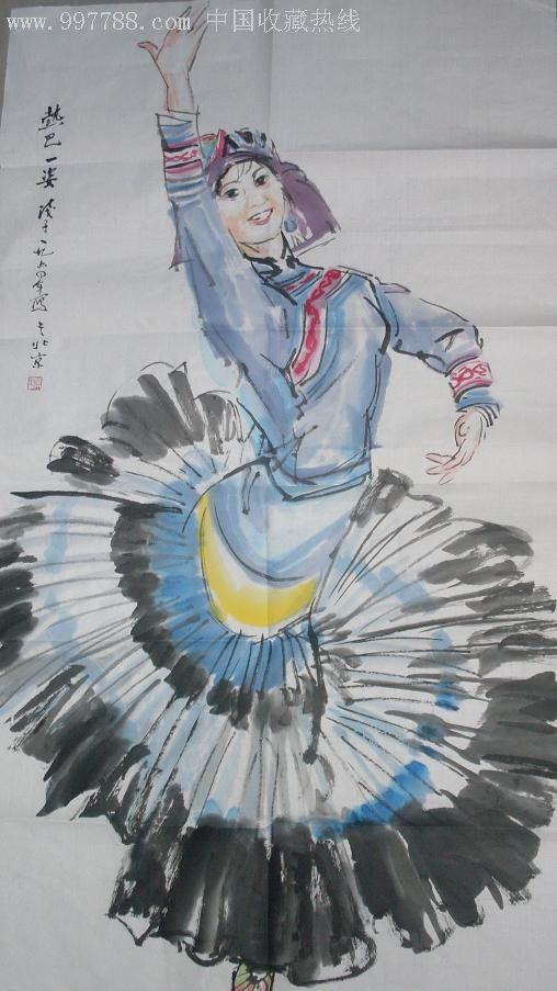 国画大师黄胄人物画跳舞女孩三尺整张