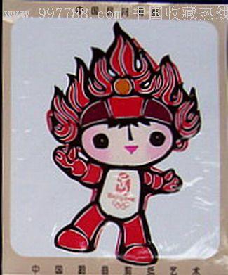 北京欢迎你 奥运福娃剪纸原作